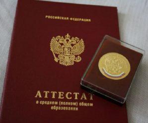 Одиннадцатиклассников Тольятти опять завалили золотыми медалями