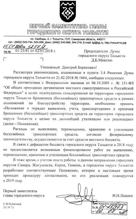 В Тольятти нет денег на утилизацию заброшенных автомобилей
