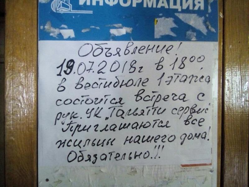 """""""Гремина позовите"""": 2018 год"""