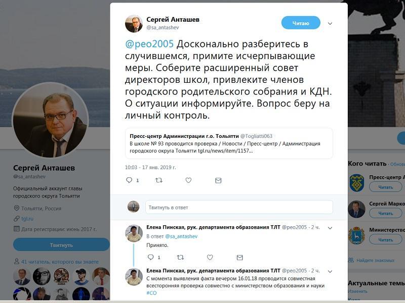 Разбирательством с избиением пятиклассницы займутся директора всех школ Тольятти и Городское родительское собрание с КДН