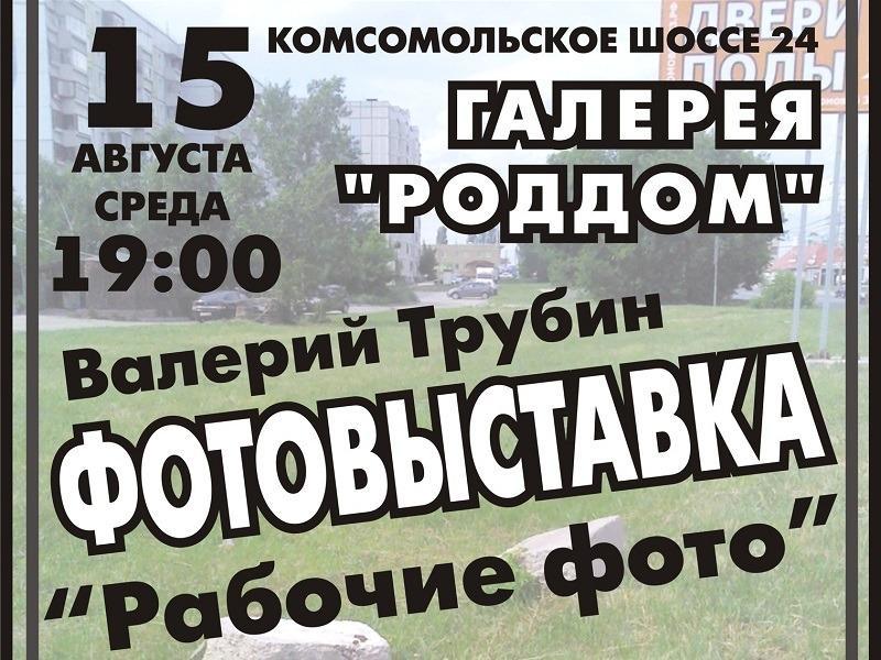 По-блоггерски и по-хипстерски: в Тольятти открывается выставка Валерия Трубина