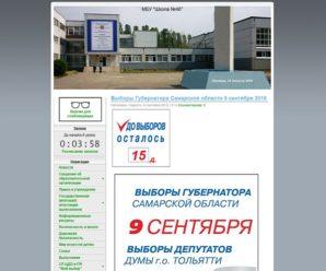Школу № 46 заподозрили в необъективных результатах всероссийских проверочных работ