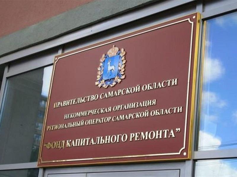 некоммерческая организация региональный оператор самарской области