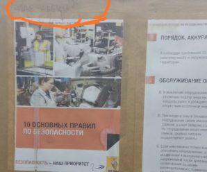 На воспевающих безопасность плакатах АВТОВАЗа оказались люди без касок