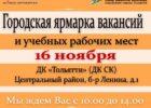 16 ноября 2018 года с 10.00 до 14.00 часов в ДК «Тольятти» состоится Городская ярмарка вакансий и учебных рабочих мест