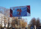 """Тольяттинцы продолжают наблюдать неоднозначные биллборды """"С юбилеем Комсомола"""""""