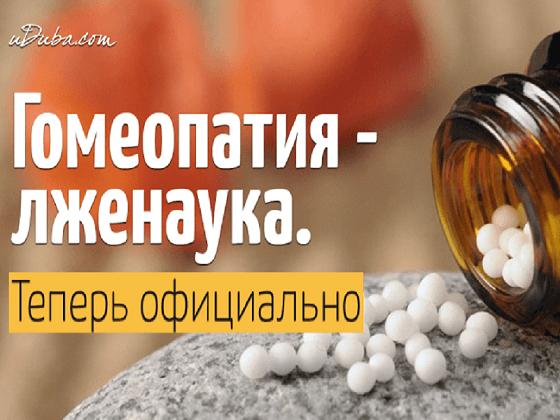 В Тольятти пытаются пропагандировать лженауку гомеопатию