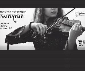 """Открытая репетиция ансамбля """"Эмпатия"""" на Голосова, 20"""