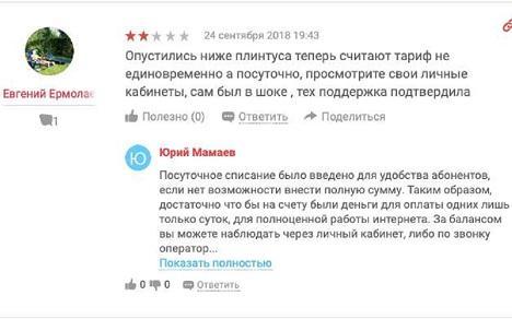 Экс-руководитель пиар-службы АИСТа обвинил Ростелеком в незаконном использовании своей фамилии