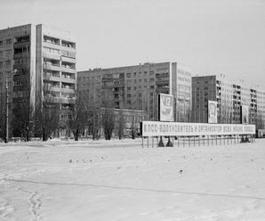 Тольятти-1987: 30 лет назад
