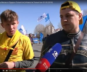 Депутат-мультимиллионер из гордумы Тольятти Иван Попов вышел на первомайскую демонстрацию
