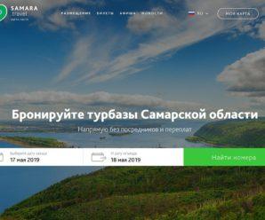Помочь развитию туризма в Самарской области попробуют через бюджетные вливания в сайт и приложение Samara Travel