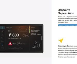 Автомобили АВТОВАЗа снабдят системой Яндекс.Авто по умолчанию