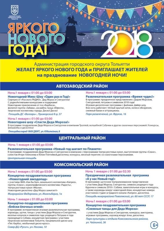 Новый год в Тольятти 2018
