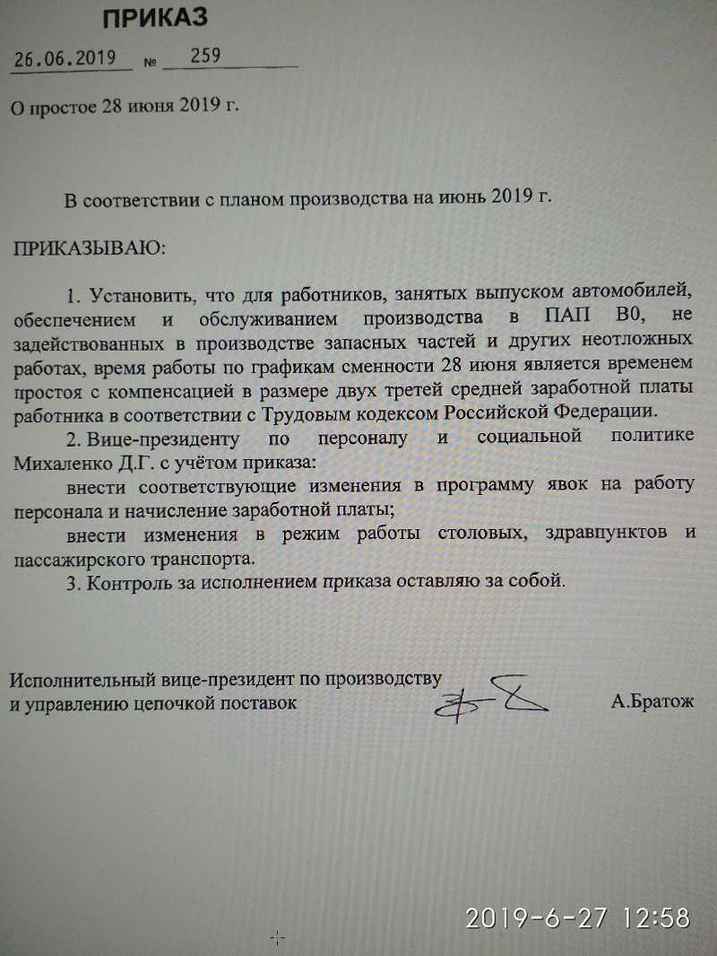 АВТОВАЗ останавливает линию B0 на 28 июня