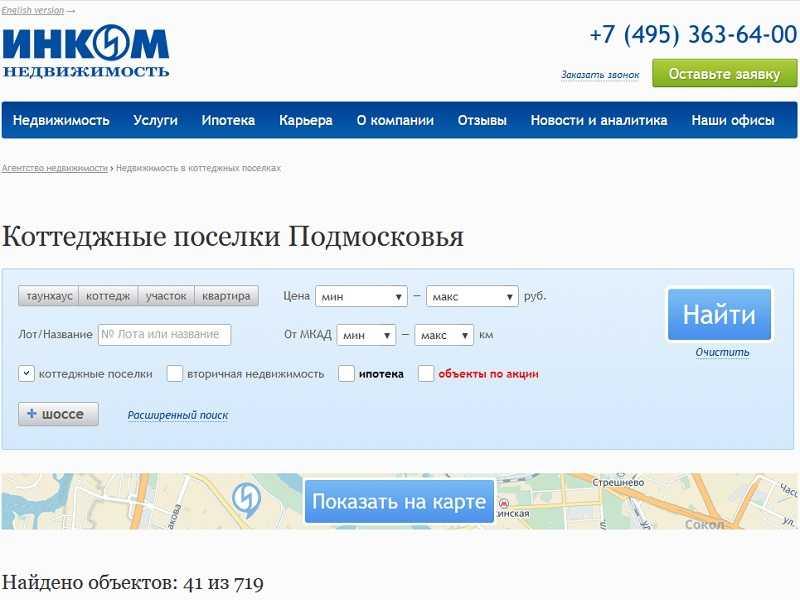 Коттеджные поселки Подмосковья: разумная альтернатива московским многоквартирным домам