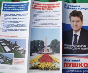 Вспомнить все: 10 лет обещаниям Анатолия Пушкова (ФОТО)