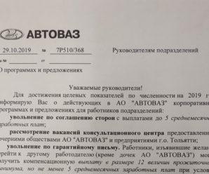 """АВТОВАЗ запускает новую волну """"оптимизации численности"""" рабочих"""