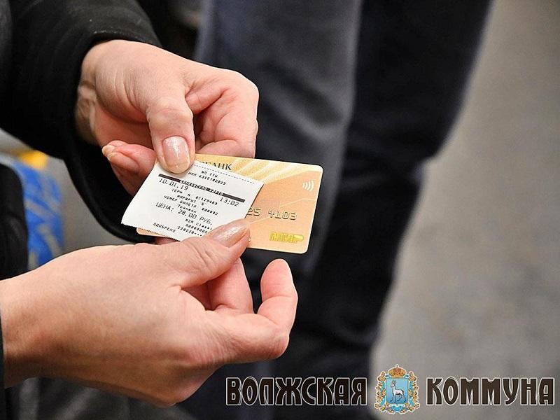 Самара дозрела до оплаты проезда банковской картой