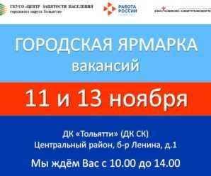 11 и 13 ноября 2020 года состоится Городская ярмарка вакансий