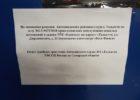"""В """"Капитале"""" опечатан и закрыт кинотеатр """"Вега-Фильм"""""""
