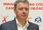 Министром спорта Самарской области переназначен неоднозначно известный Дмитрий Шляхтин