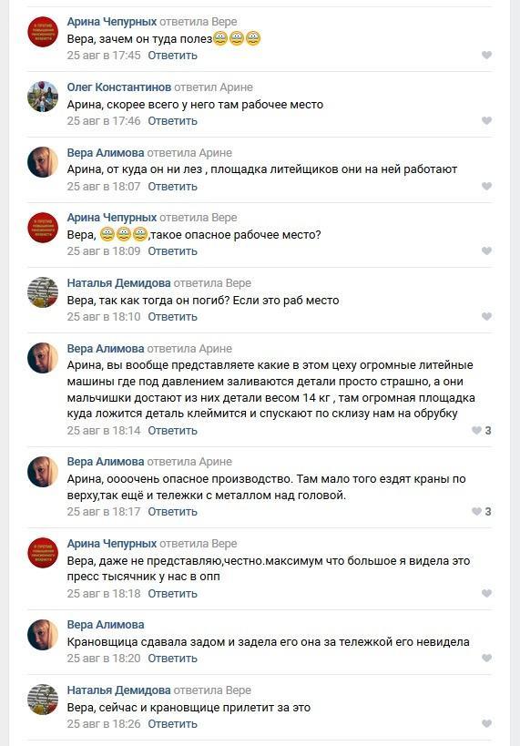 Гибель рабочего на АВТОВАЗе: трагедия на фоне праздника и закручивания гаек в соцсетях