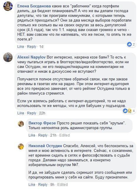 Нахрена козе баян? Депутат-единоросс Остудин пытается стать звездой Youtube