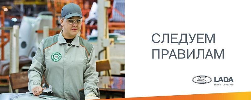 """АВТОВАЗ начал бороться за мотивацию рабочих баннерами """"Новые горизонты"""""""