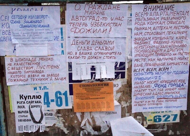 """""""Автоград теперь Узбекистан"""": отдельные тольяттинцы продолжают заниматься бумажным блоггерством"""
