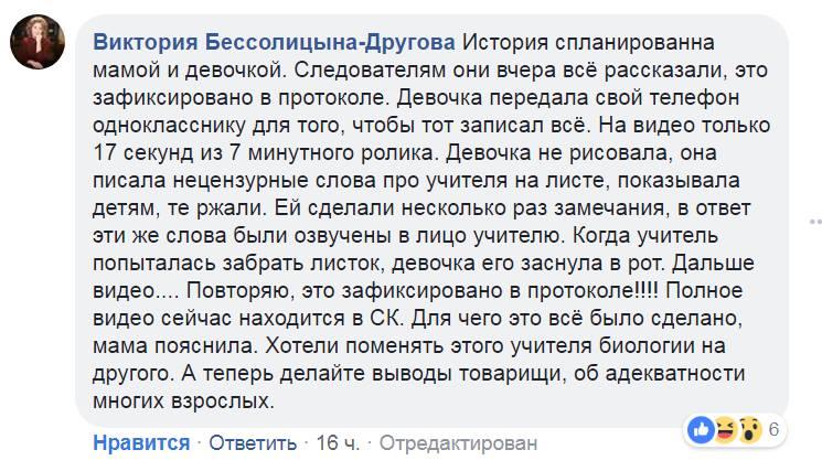 Глава пресс-центра ГУ МВД Самарской области: против избитой завучем школы № 93 Тольятти девочки вбрасывается клевета