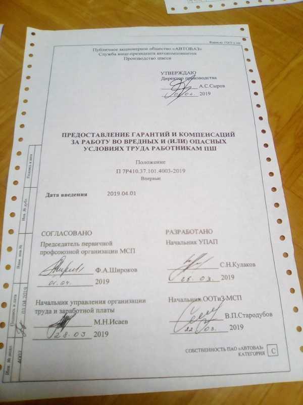 Часть рабочих АВТОВАЗа уведомили об отмене доплат за напряженность труда с 1 июня