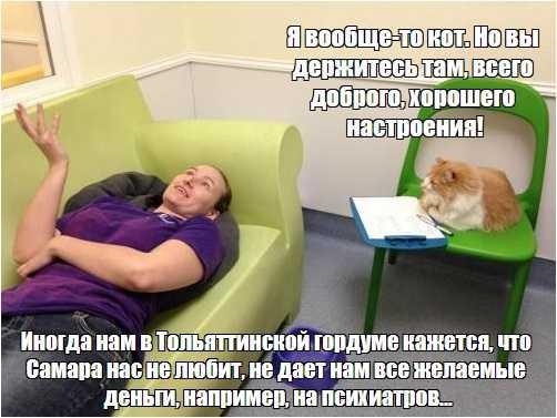 Гордума надеется оплачивать медицинские и психиатрические осмотры тольяттинских педагогов областными деньгами