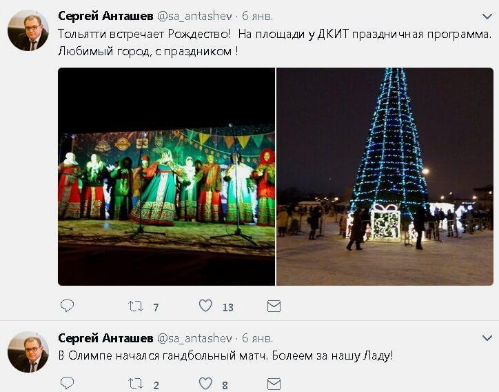От Портпоселка до Бурятии: новогодние каникулы губернатора и тольяттинских чиновников