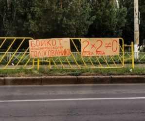 Баннеры с призывом к бойкоту голосования по Конституции-2020 провисели на проспекте Степана Разина 20 минут после появления их фото в соцсетях