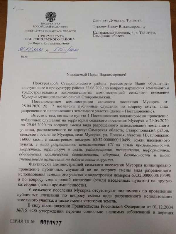 Прокуратура Ставропольского района опротестовала позволяющее построить мусорный полигон решение администрации села Мусорка
