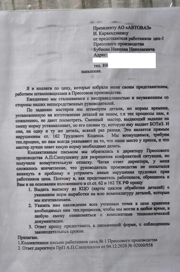 От рабочих прессового производства АВТОВАЗа скрыли нормы выработки