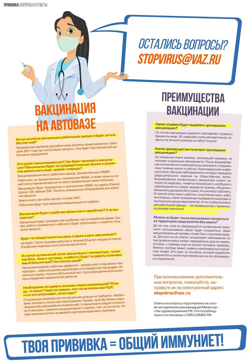 АВТОВАЗ призвал работников к вакцинации от коронавируса