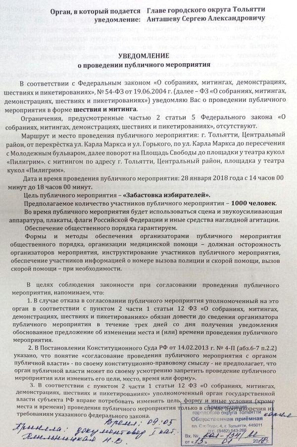 Тольяттинский штаб Навального организует четырехчасовой воскресник на 1000 человек