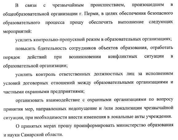 "В школах Самарской области ""завинтят гайки"""