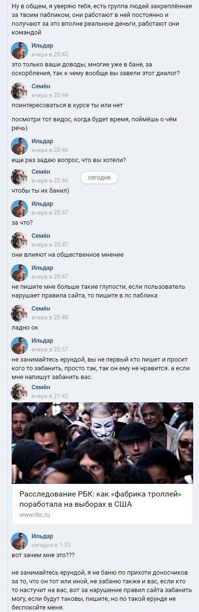 Сторонники Навального в Тольятти хотят банить сторонников Путина