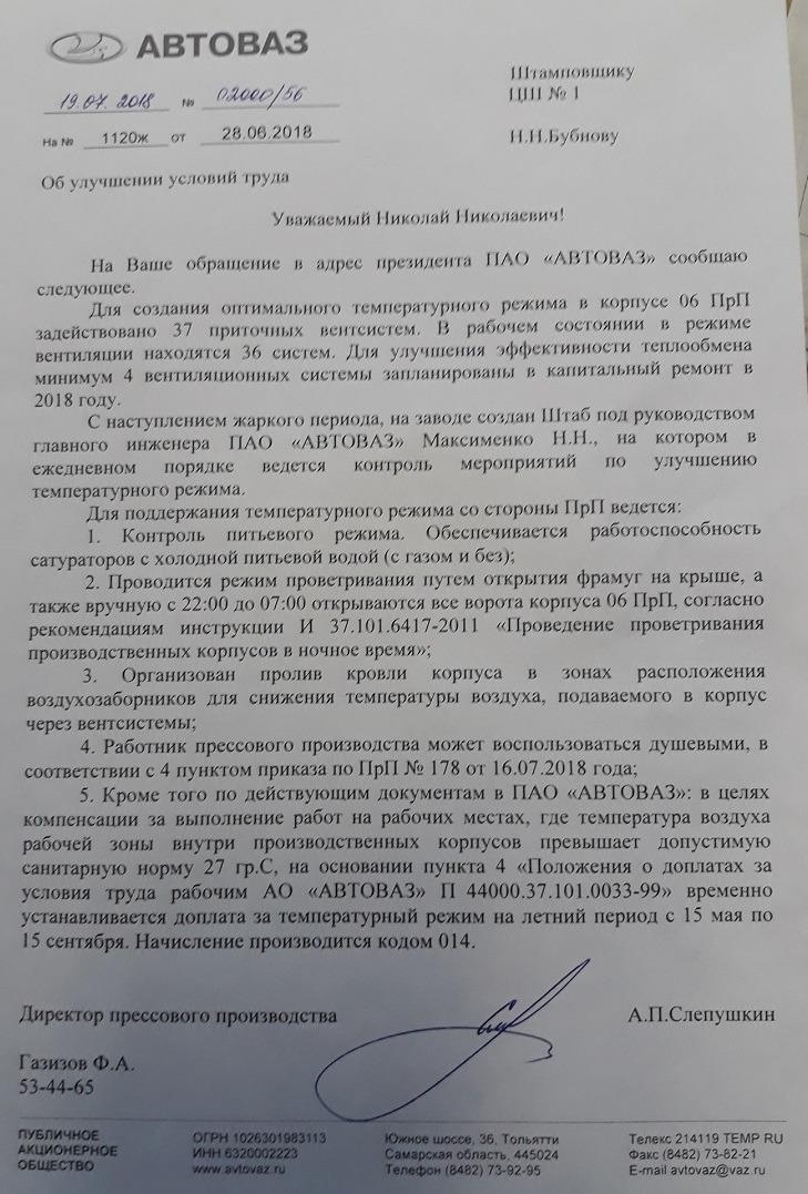 Рабочим прессового производства АВТОВАЗа