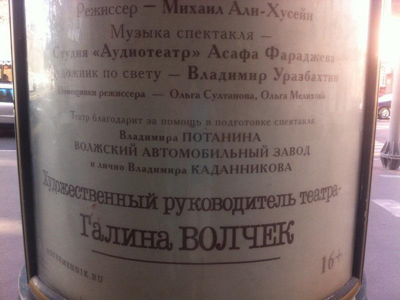 АВТОВАЗ и Владимир Каданников продолжают меценатствовать в Москве? (ФОТО)