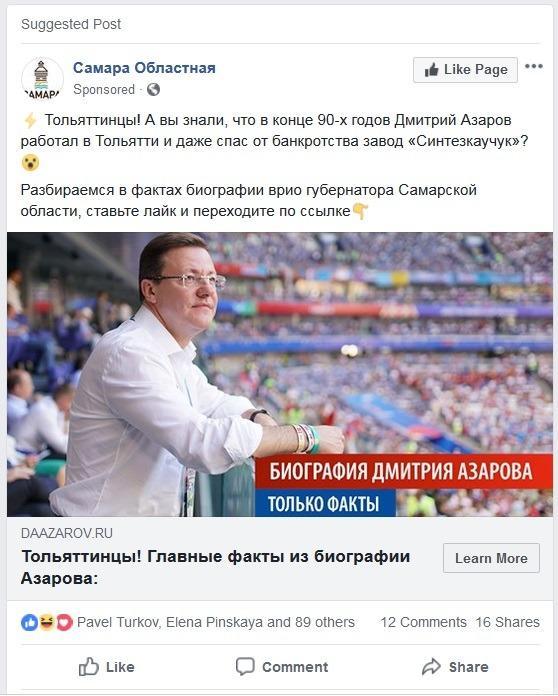 """""""Пост проплачен"""": команда Азарова ведет активную кампанию в facebook"""