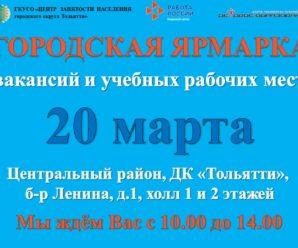 20 марта 2020 года состоится Городская ярмарка вакансий