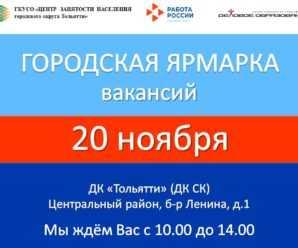 20 ноября 2020 года состоится Городская ярмарка вакансий