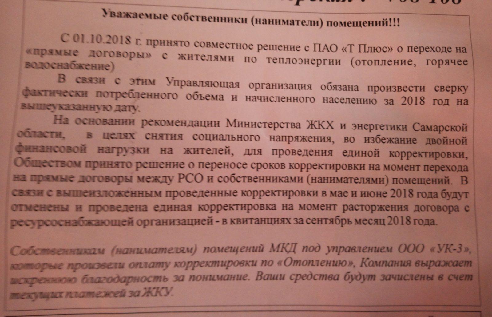 Кто нагрелся на отоплении тольяттинцев?