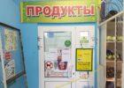 """В Тольятти сворачивается сеть супермаркетов """"Елисеич"""""""