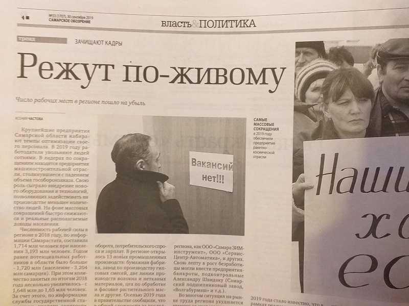 """79,1% жителей Самарской области оценивают свой уровень жизни """"ниже среднего"""" на фоне растущей безработицы"""