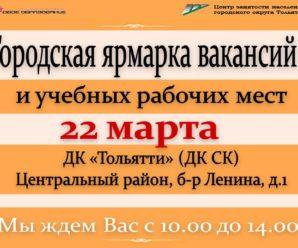 22 марта 2019 года состоится Городская ярмарка вакансий